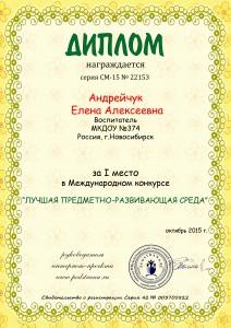 Андрейчук (3)